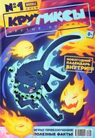 Купить Крутиксы №1, 2018, Комиксы для детей