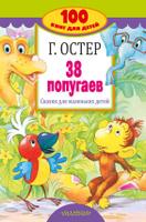 Купить 38 попугаев. Сказки для маленьких детей, Русская литература для детей
