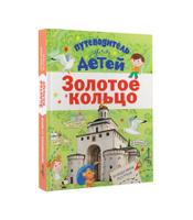 Купить Путеводитель для детей. Золотое кольцо, Окружающий мир