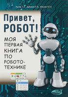Купить Привет, робот! Моя первая книга по робототехнике, Космос, техника, транспорт