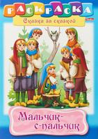 Купить Сказка за Сказкой. Мальчик-с-пальчик, Герои сказок и книг