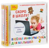 Купить 1С: Образовательная коллекция. Комплект Скоро в школу 1 , 1С-Паблишинг, Логика. Внимание. Память
