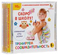 Купить 1С: Образовательная коллекция. Комплект Скоро в школу 2 , 1С-Паблишинг, Логика. Внимание. Память