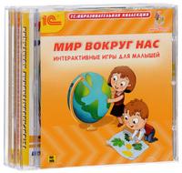 Купить 1С:Образовательная коллекция. Комплект Готовим малышей к школе, 1С-Паблишинг, Логика. Внимание. Память