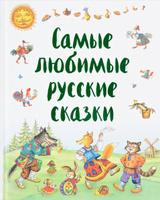 Купить Самые любимые русские сказки, Русские народные сказки