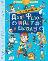 Купить Дядя Фёдор идёт в школу, Русская литература для детей