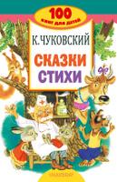 Купить Сказки, стихи, Русская литература для детей