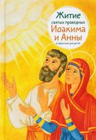Купить Житие святых праведных Иоакима и Анны в пересказе для детей, Искусство, архитектура, религия