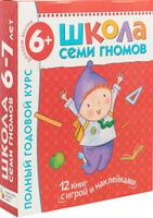 Купить Полный годовой курс. Для занятий с детьми от 6 до 7 лет (комплект из 12 книг), Общая подготовка к школе