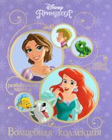 Купить Принцессы. Волшебная коллекция., Книги по мультфильмам и фильмам