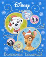 Купить Классические персонажи Disney. Волшебная коллекция., Книги по мультфильмам и фильмам