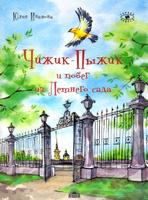 Купить Чижик-Пыжик и побег из Летнего сада, Русская литература для детей
