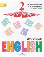 Купить English 2: Workbook / Английский язык. 2 класс. Рабочая тетрадь, Федеральный перечень учебников 2017/2018