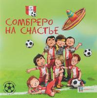 Купить Сомбреро на счастье. Футбольные истории, Зарубежная литература для детей