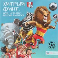 Купить Хитрый финт, или Космос против зоопарка. Футбольные истории, Зарубежная литература для детей