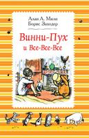 Купить Винни-Пух и все-все-все, Зарубежная литература для детей