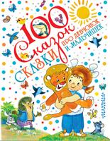Купить Сказки про девчонок и мальчишек, Русская литература для детей