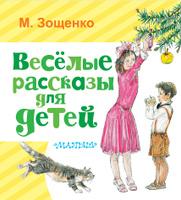 Купить Весёлые рассказы для детей, Рассказы