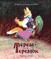 Купить Терем-теремок. Народные сказки для малышей, Русские народные сказки