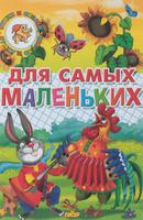 Купить Для самых маленьких, Первые книжки малышей