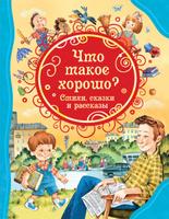 Купить Что такое хорошо. Стихи, сказки и рассказы, Русская литература для детей