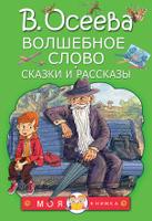 Купить Волшебное слово. Сказки и рассказы, Русская литература для детей