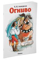 Купить Огниво, Зарубежная литература для детей