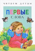 Купить Первые слова, Первые книжки малышей