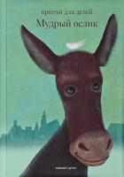 Купить Мудрый ослик. Притчи для детей, Русская литература для детей
