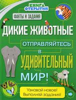 Купить Дикие животные. Отправляйтесь в удивительный мир!, Животные и растения