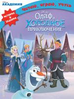 Купить Олаф и холодное приключение, Книги по мультфильмам и фильмам