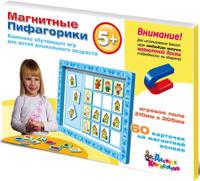 Купить Десятое Королевство Обучающая игра Магнитные Пифагорики 5+, Десятое королевство, Обучение и развитие