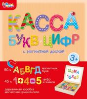 Купить Десятое Королевство Обучающая игра Касса букв и цифр с магнитной доской, Десятое королевство, Обучение и развитие