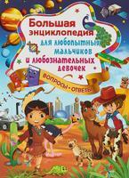 Купить Большая энциклопедия для любопытных мальчиков и любознательных девочек, Познавательная литература обо всем
