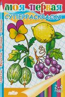 Купить Моя первая раскраска. Фрукты. Овощи. Ягоды. Цветы, Животные. Птицы. Растения
