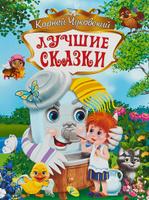 Купить Лучшие сказки. Чуковский К., Русская литература для детей