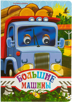 Купить Глазки А4. Большие машины, Первые книжки малышей
