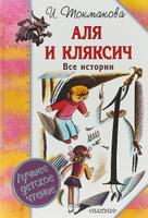 Купить Аля и Кляксич. Все истории, Русская литература для детей