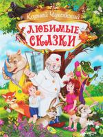 Купить Любимые сказки. Чуковский К., Русская литература для детей