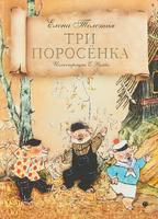 Купить Три поросенка, Русская литература для детей