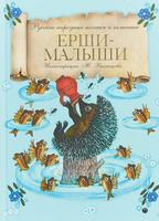 Купить Ерши-Малыши. Русские народные песенки и потешки, Песенки, потешки, скороговорки