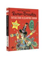 Купить Путешествия ведьмочки Винни. Пять волшебных историй в одной книге, Зарубежная литература для детей