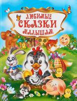 Купить Любимые сказки малышам, Русские народные сказки