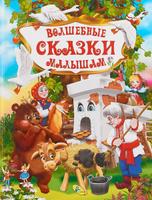 Купить Волшебные сказки малышам, Русские народные сказки