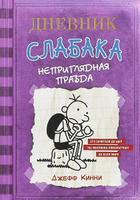 Купить Дневник Слабака-5. Неприглядная правда, Зарубежная литература для детей