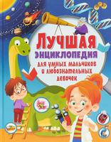 Купить Лучшая энциклопедия для умных мальчиков и любознательных девочек, Познавательная литература обо всем