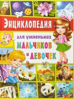 Купить Энциклопедия для умненьких мальчиков и девочек, Познавательная литература обо всем