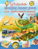 Купить Лучшая энциклопедия для любознательных детей, Познавательная литература обо всем