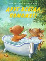 Купить Друг всегда поможет!, Зарубежная литература для детей