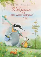 Купить Как хорошо, что есть друзья, Зарубежная литература для детей